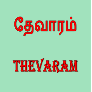 Thevaram Song for Safe and Normal Delivery - DivineInfoGuru com