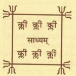 Soundarya Lahari Sloka 6 with Meaning and Yantra