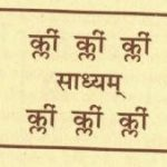Soundarya Lahari Sloka 13 with Meaning and Yantra